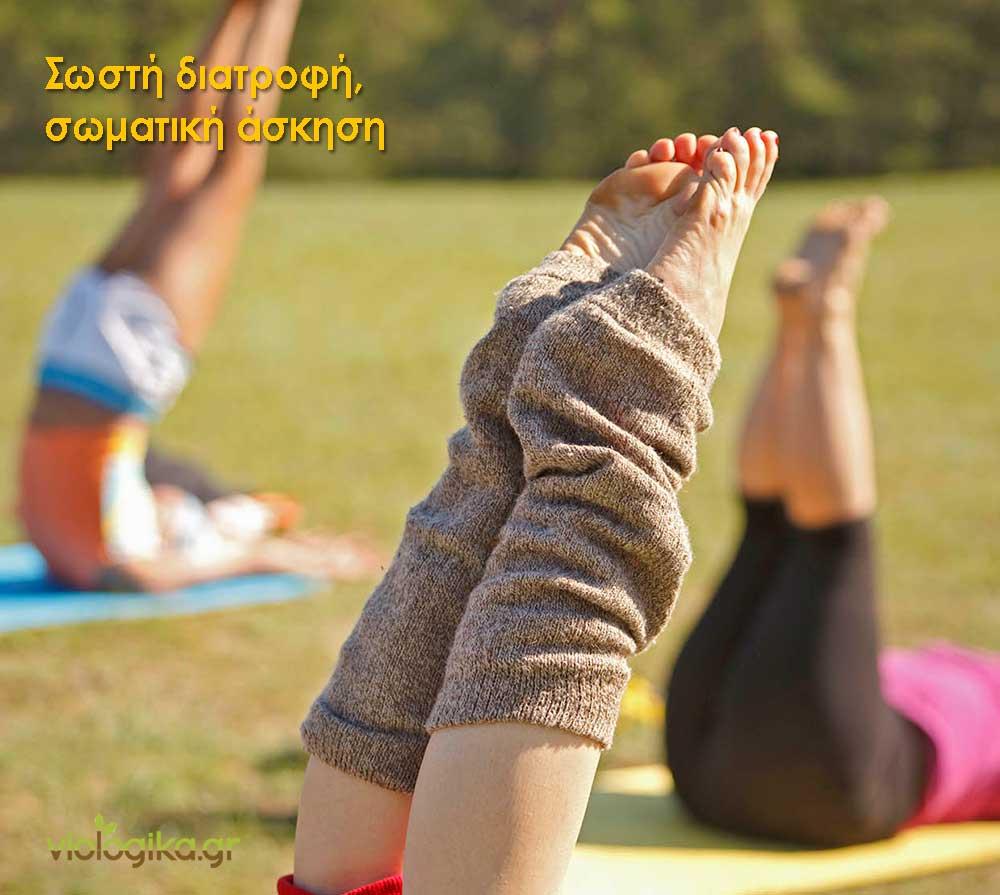 Υγεία και σωματική άσκηση