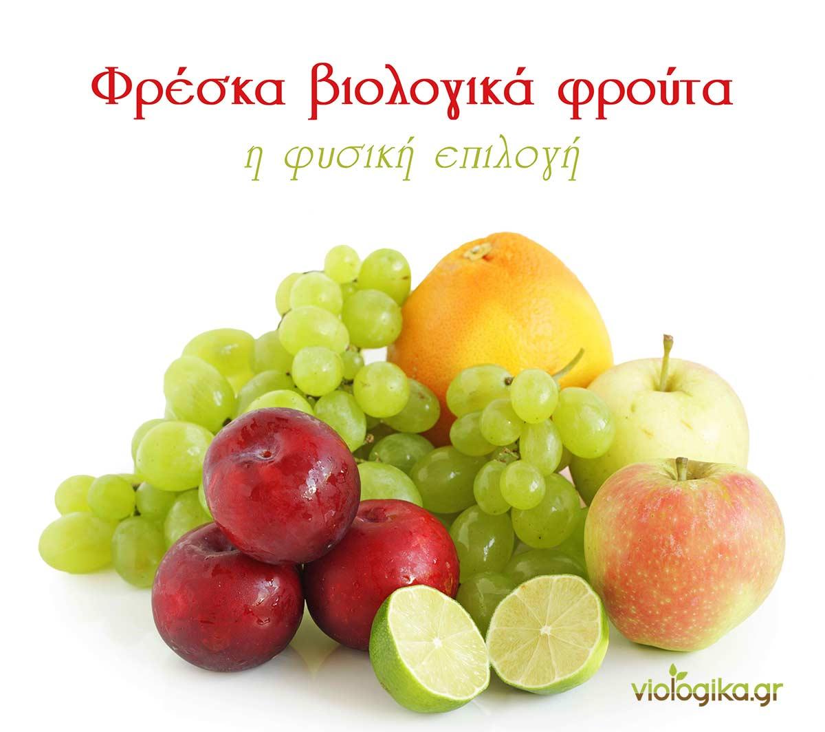 Κατανάλωση φρέσκων βιολογικών φρούτων και λαχανικών για καλύτερη υγεία