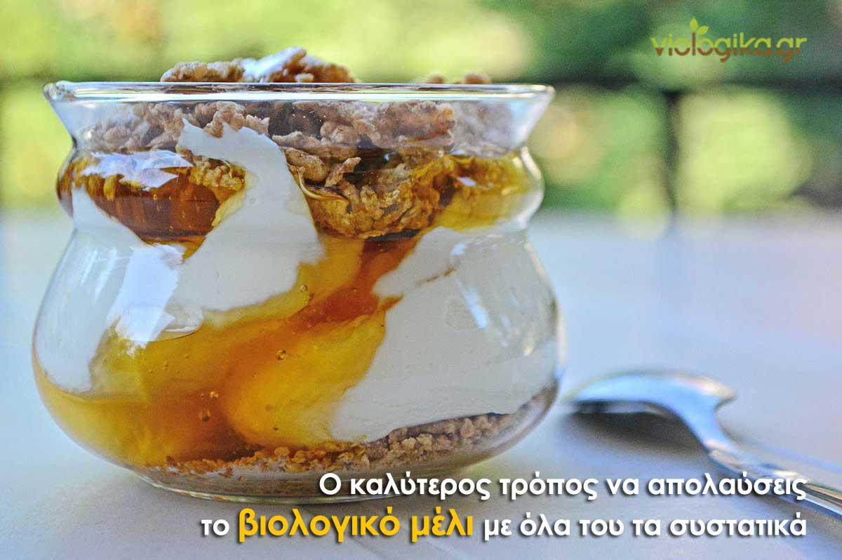 ο καλύτερος τρόπος να τρώμε το μέλι, διατηρώντας όλα τα θρεπτικά του συστατικά