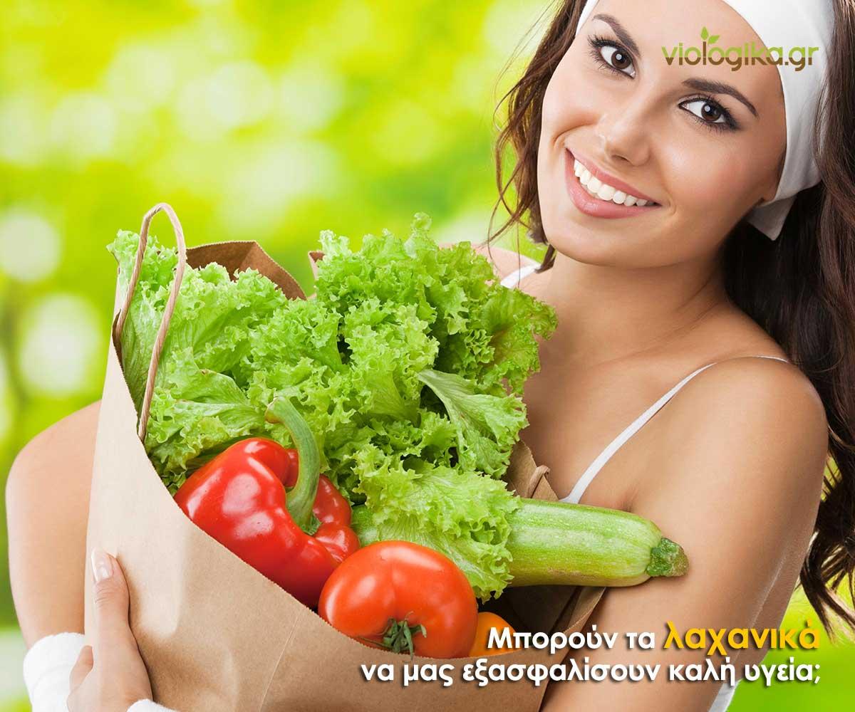 Καθημερινή κατανάλωση φρέσκων λαχανικών