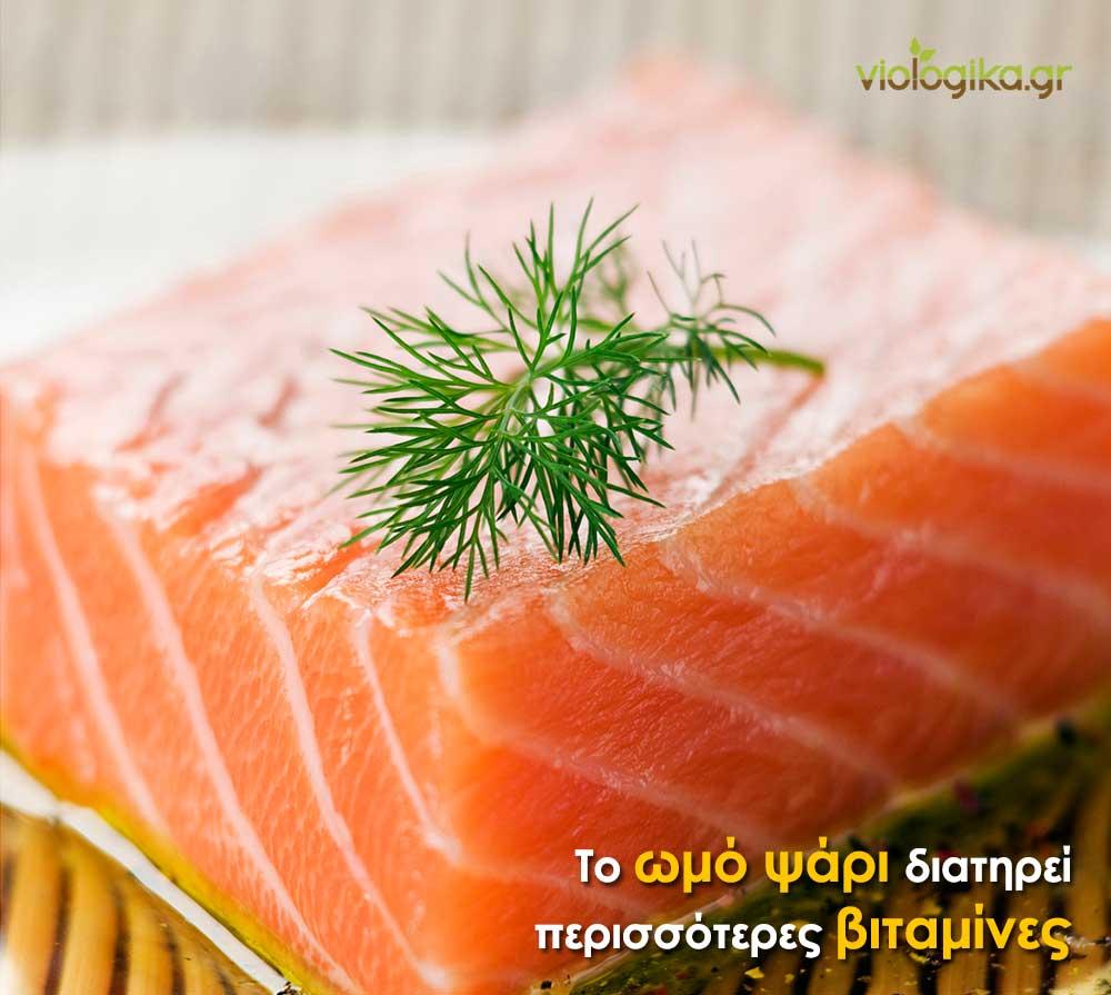 Το ωμό ψάρι διατηρεί πολύ περισσότερες βιταμίνες από το ψημένο