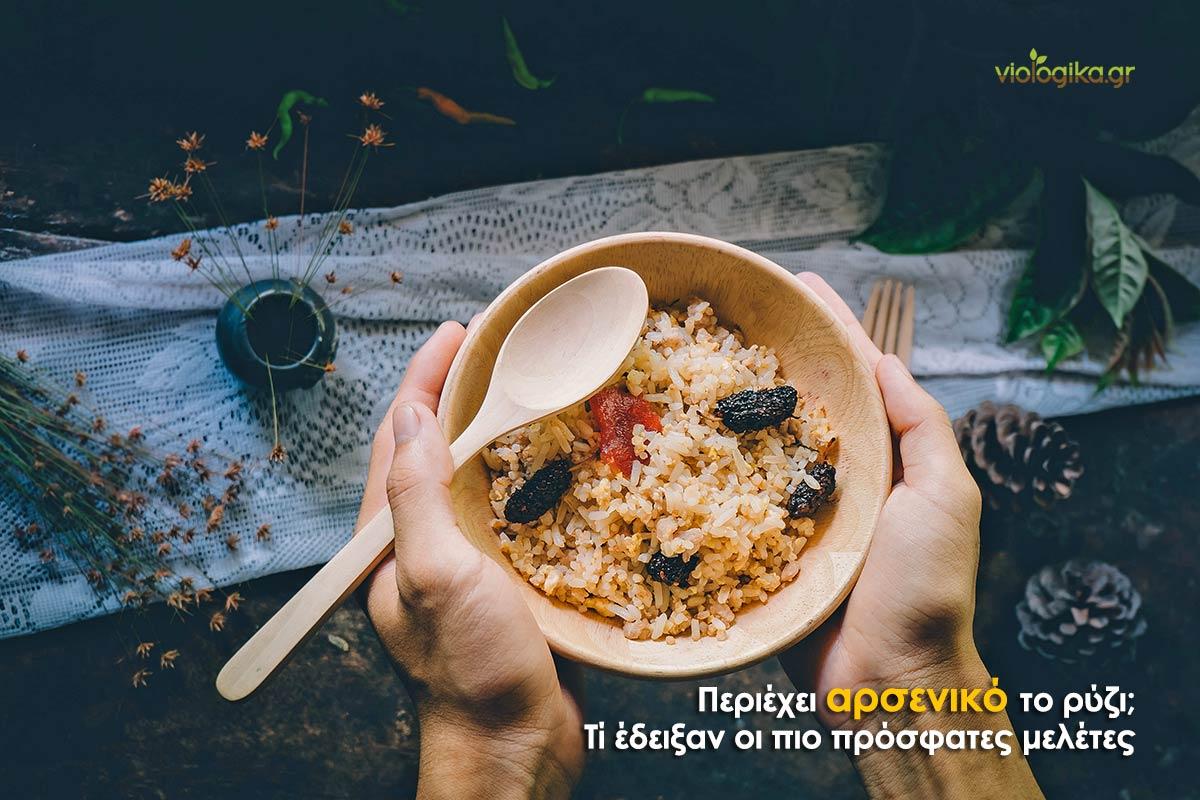 Περιέχει το ρύζι αρσενικό;