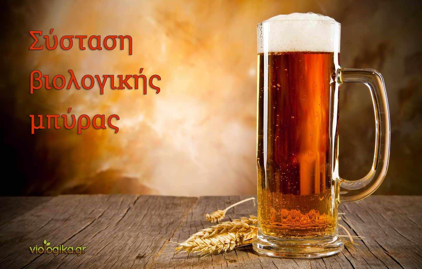 Σύσταση βιολογικής μπύρας