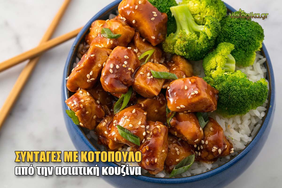 Συνταγές με κοτόπουλο από την ασιατική κουζίνα