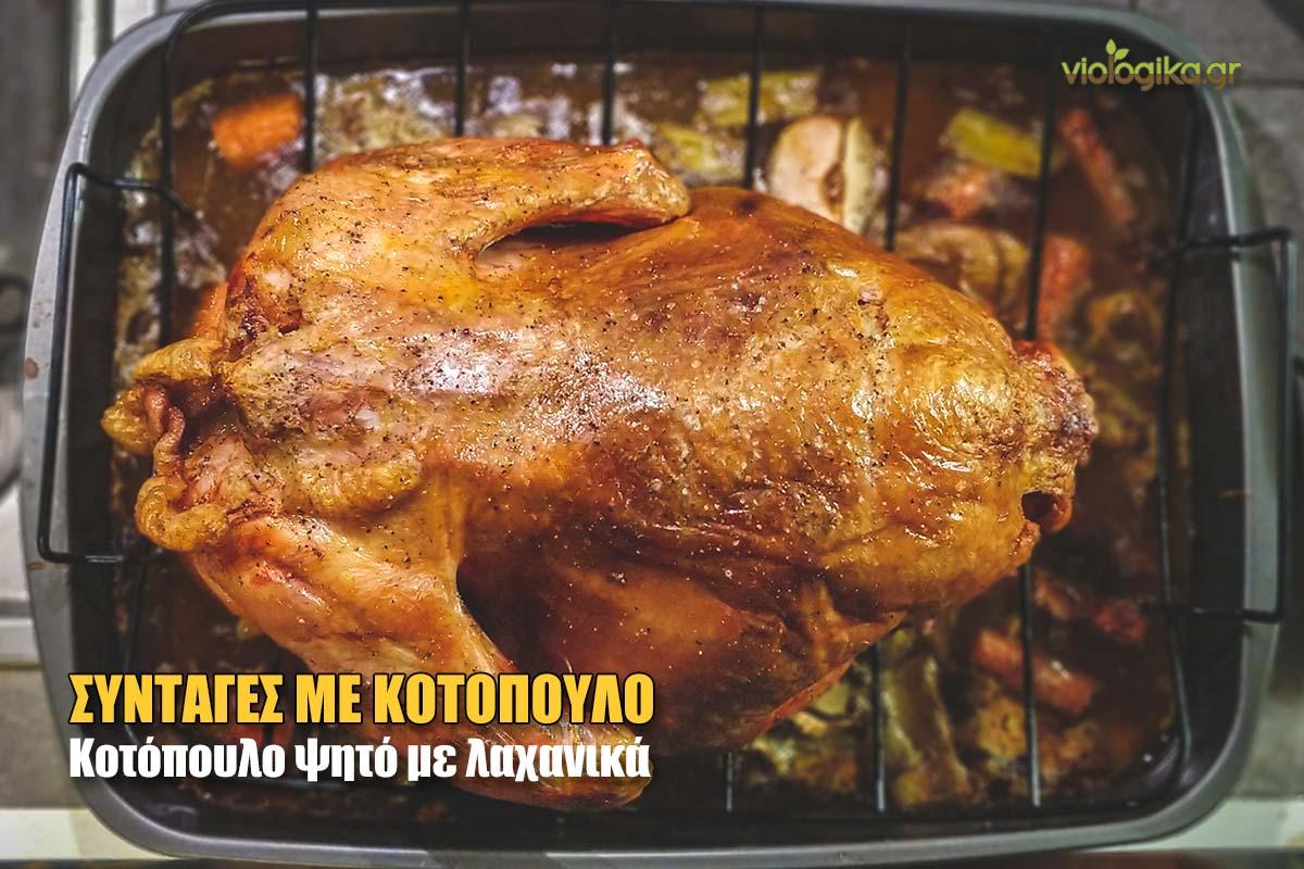 Εύκολες, γρήγορες και νόστιμες συνταγές με κοτόπουλο