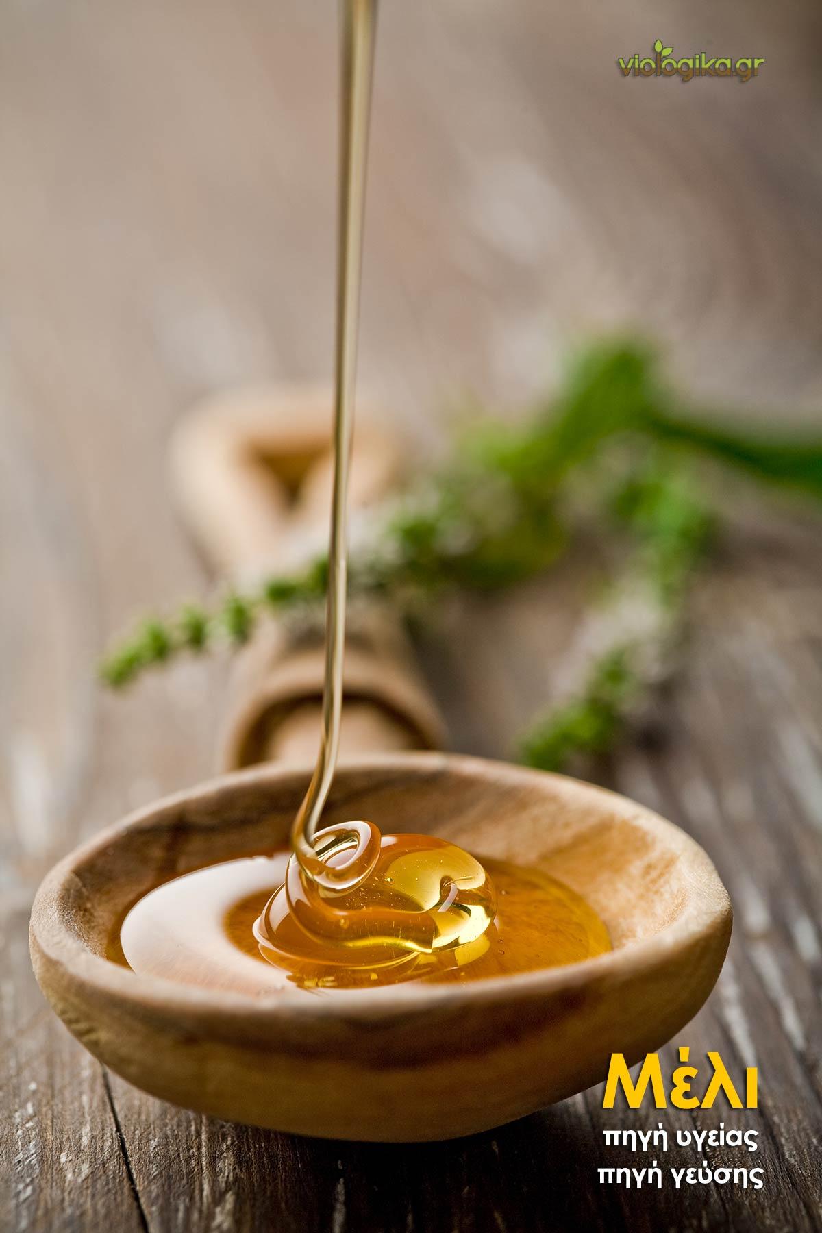 Βιολογικό μέλι