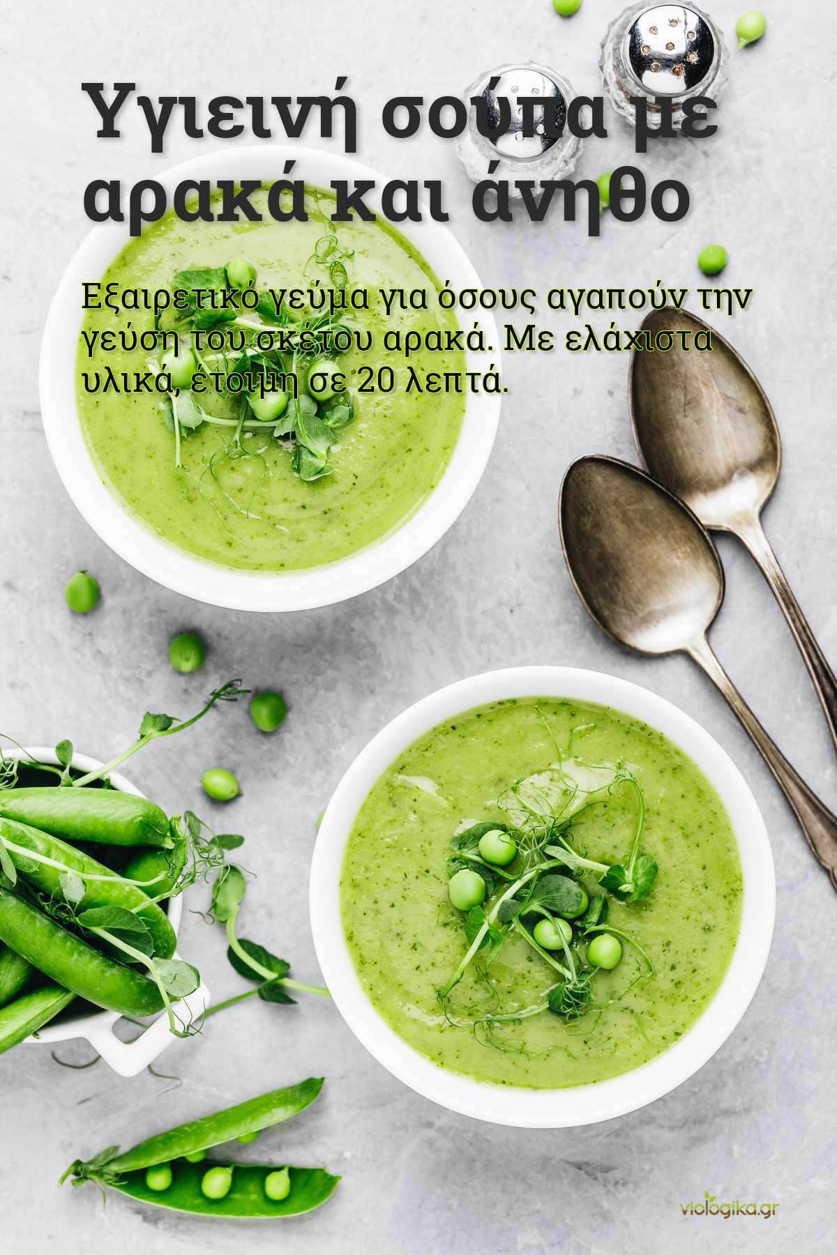 Υγιεινή σούπα με αρακά και άνηθο