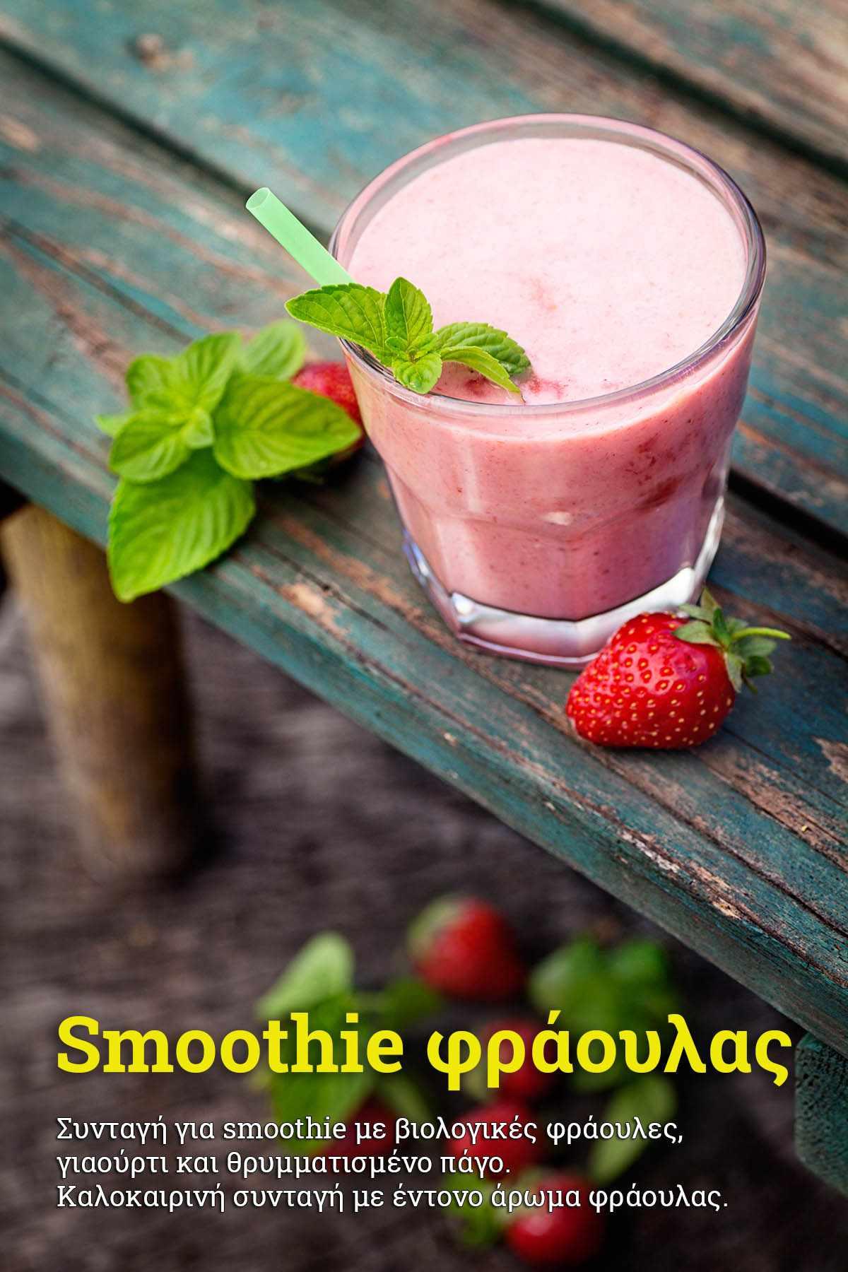 Πανεύκολο Smoothie φράουλας