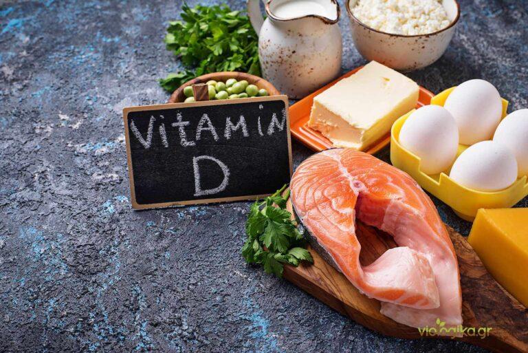 Βιταμίνη D, η βιταμίνη του ήλιου