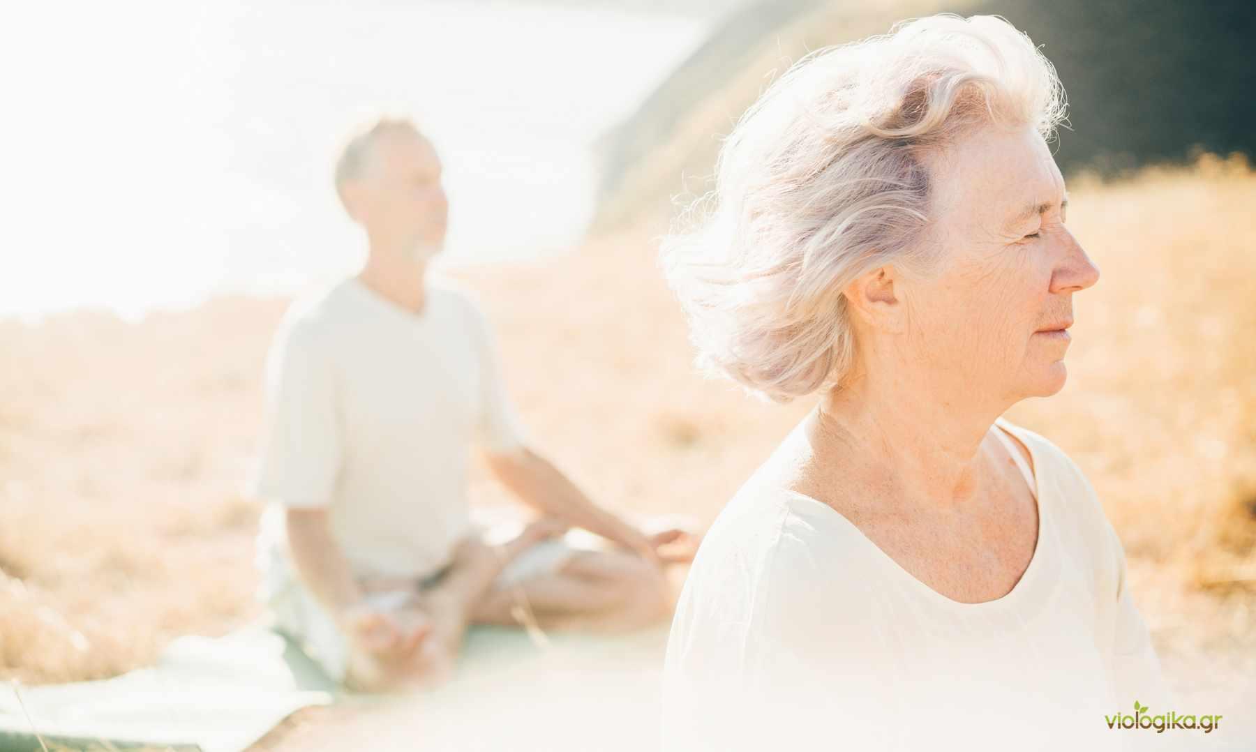 Τα πολλαπλά οφέλη της γιόγκα για τους ηλικιωμένους