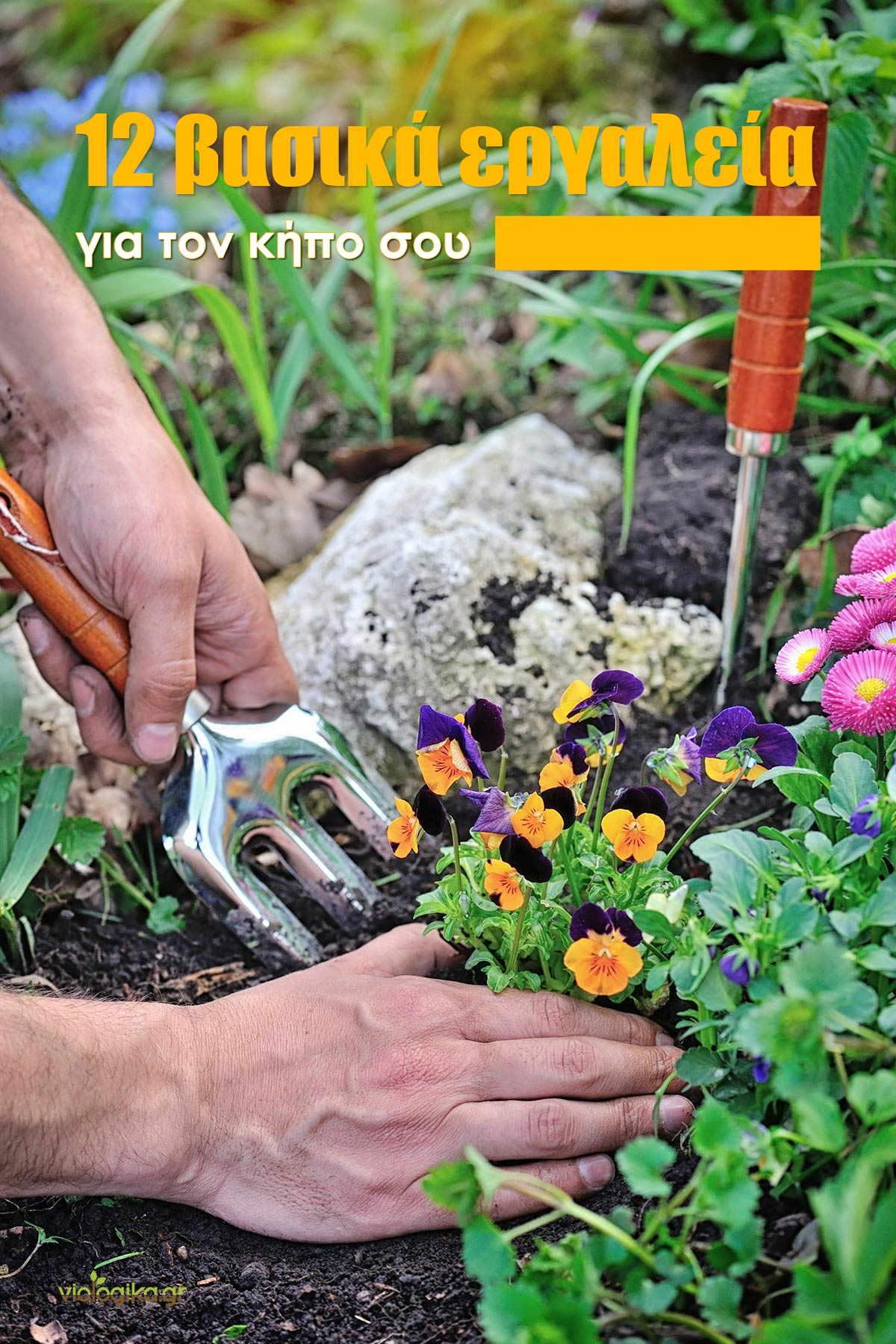 12 βασικά εργαλεία κήπου