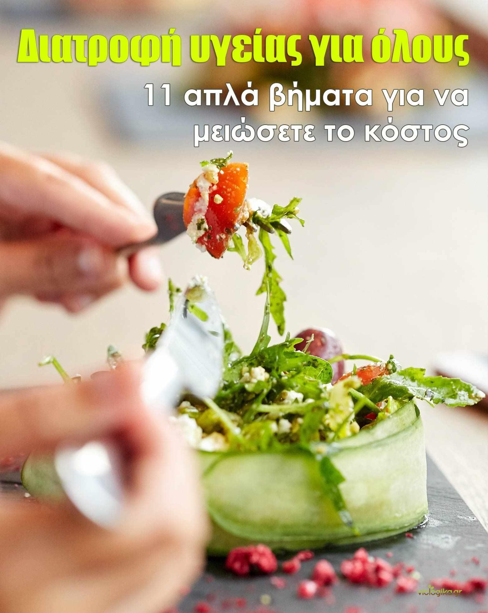 11 πρακτικές συμβουλές για υγιεινή διατροφή με περιορισμένο προϋπολογισμό