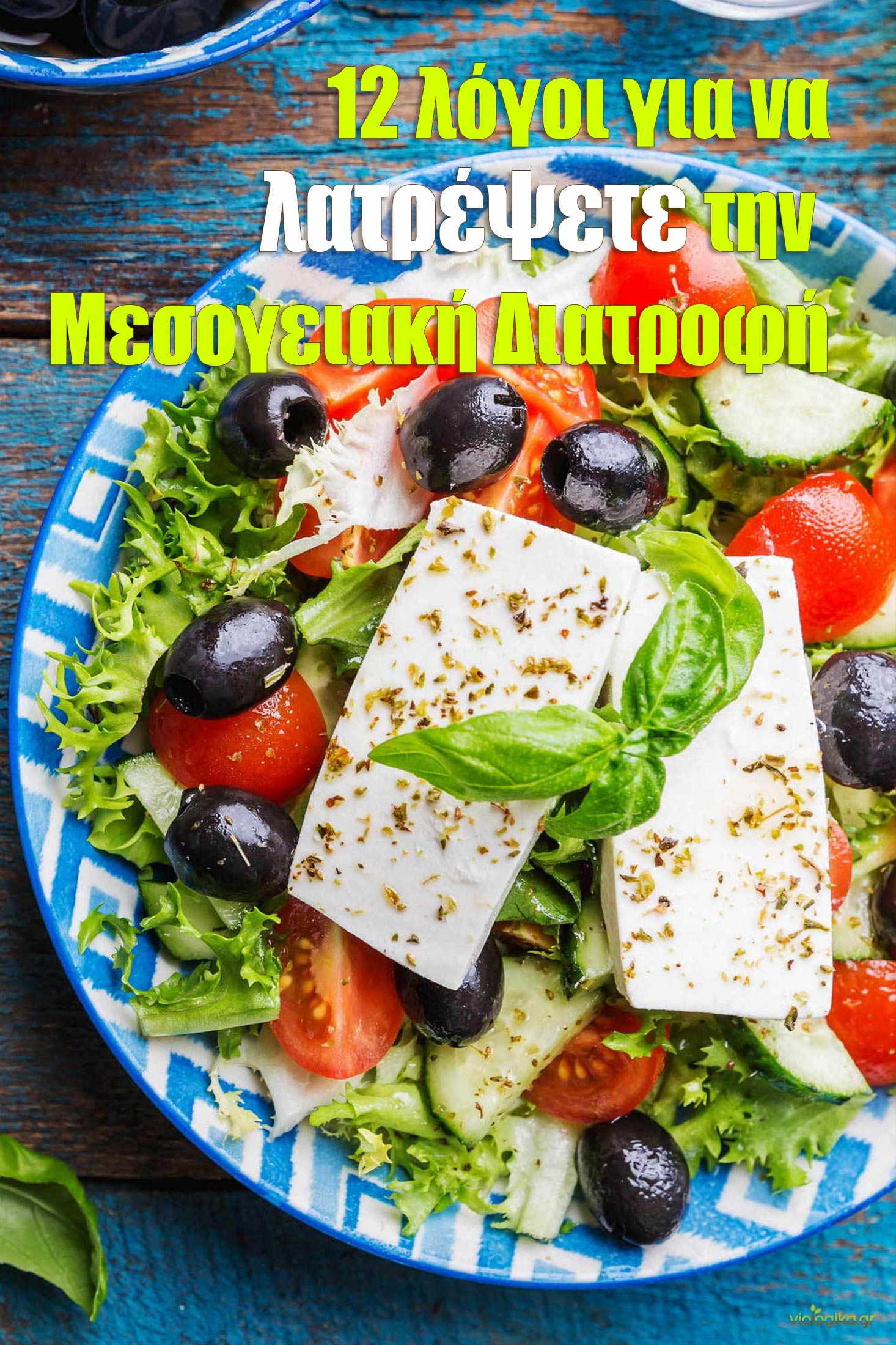 12 λόγοι για να λατρέψετε την Μεσογειακή Διατροφή