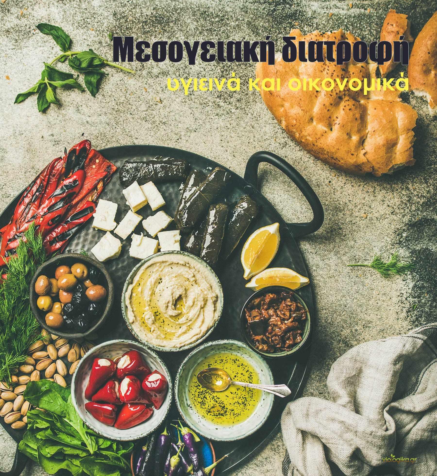 Μεσογειακή διατροφή, υγιεινή και οικονομική