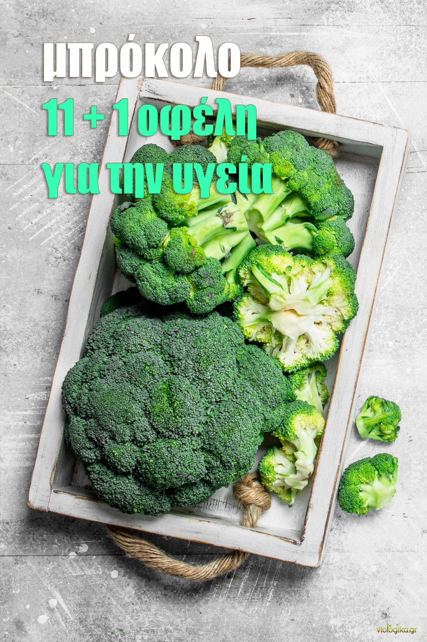 Τα 11 + 1 οφέλη του μπρόκολου για την υγεία μας