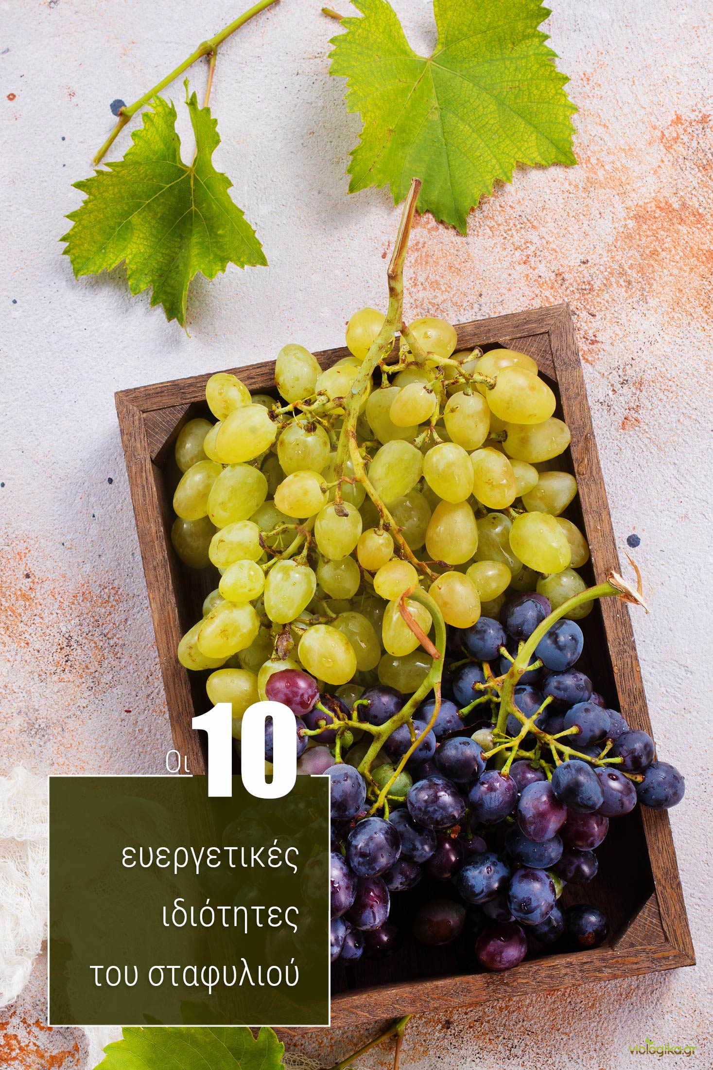 Οι 10 ευεργετικές ιδιότητες του σταφυλιού - Πώς να απολαύσετε το σταφύλι